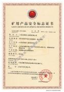 WC22RJ矿安证